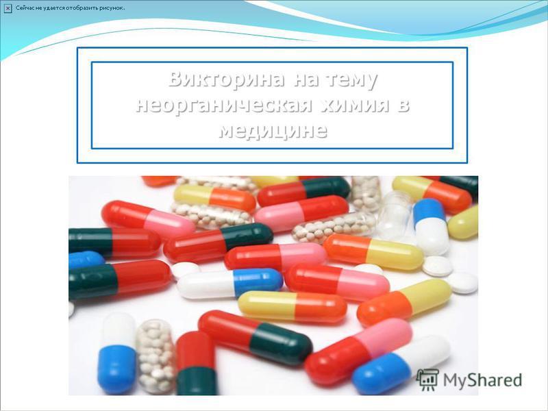Викторина на тему неорганическая химия в медицине