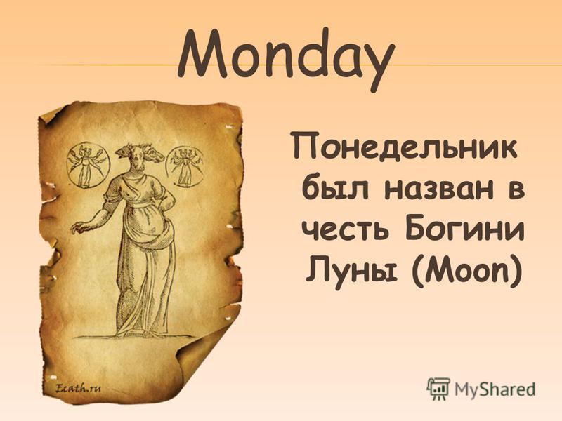 Monday Понедельник был назван в честь Богини Луны (Moon)