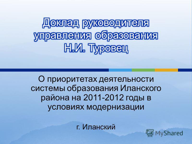 О приоритетах деятельности системы образования Иланского района на 2011-2012 годы в условиях модернизации г. Иланский