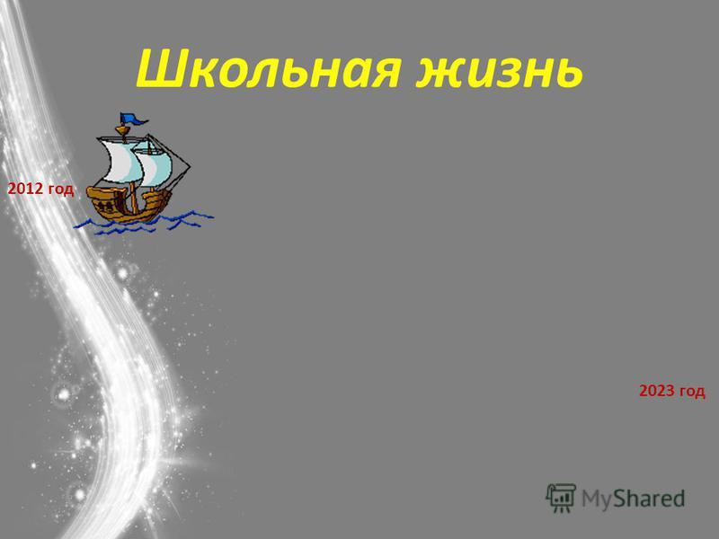 Школьная жизнь 2012 год 2023 год