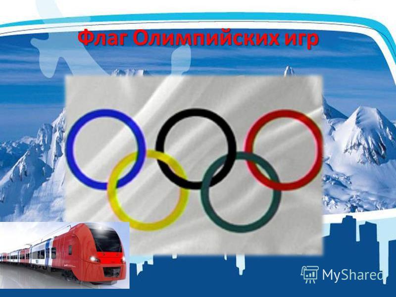 Флаг Олимпийских игр Флаг Олимпийских игр