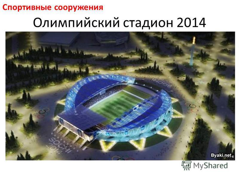 Олимпийский стадион 2014 Спортивные сооружения