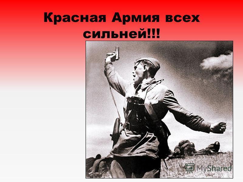 Красная Армия всех сильней!!!