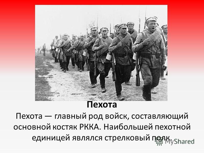 Пехота Пехота главный род войск, составляющий основной костяк РККА. Наибольшей пехотной единицей являлся стрелковый полк.
