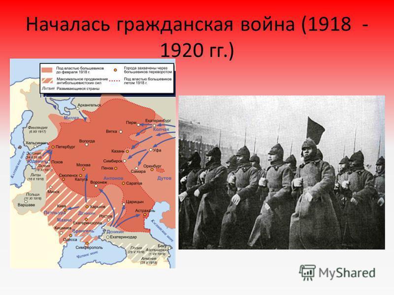 Началась гражданская война (1918 - 1920 гг.)