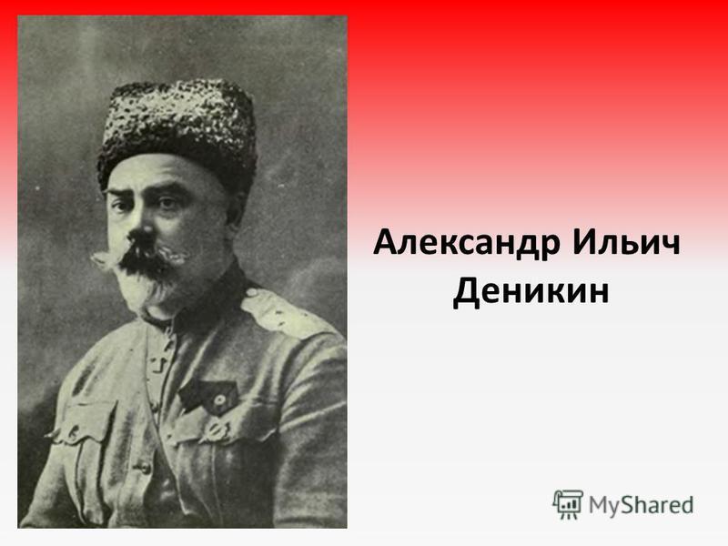 Александр Ильич Деникин