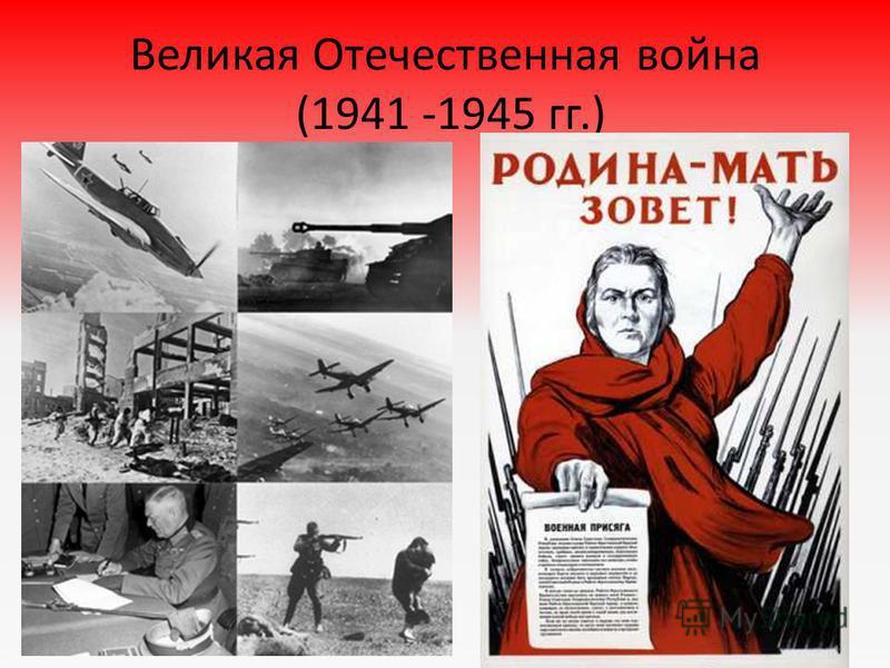 Великая Отечественная война (1941 -1945 гг.)