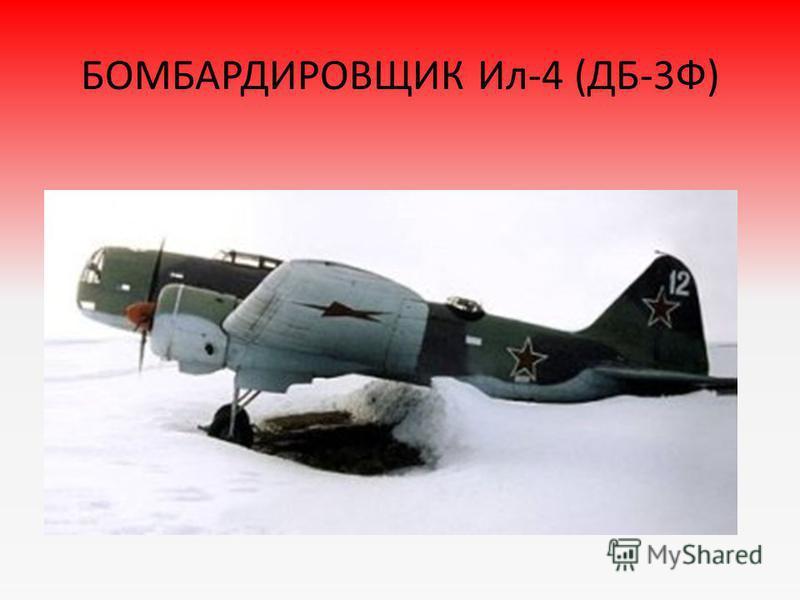 БОМБАРДИРОВЩИК Ил-4 (ДБ-3Ф)