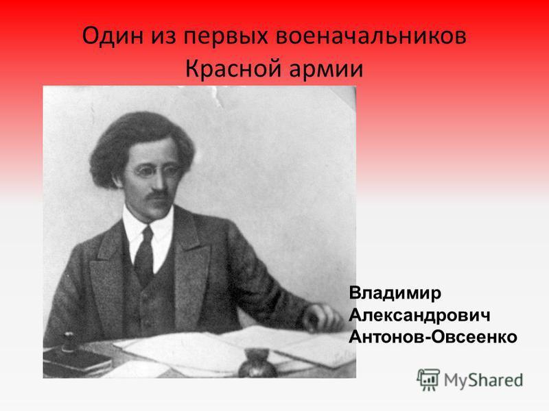 Один из первых военачальников Красной армии Владимир Александрович Антонов-Овсеенко