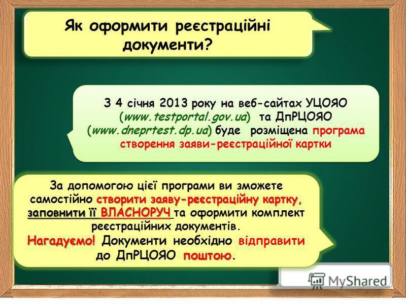 Як оформити реєстраційні документи? З 4 січня 2013 року на веб-сайтах УЦОЯО (www.testportal.gov.ua) та ДпРЦОЯО (www.dneprtest.dp.ua) буде розміщена програма створення заяви-реєстраційної картки створити заяву-реєстраційну картку, заповнити її ВЛАСНОР