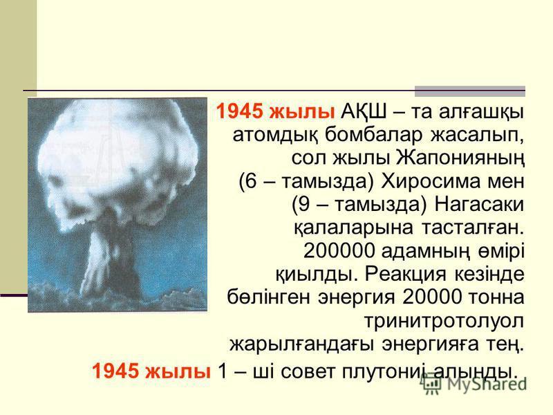 Тарихшы – физик: 1942 жылы тұңғыш ядролық реактор АҚШ – та Энрико Фермидің басшылығымен іске қосылды.