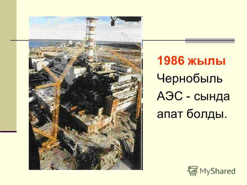 1971 жылы Қазақстанда Ақтау қаласында шапшаң Нейтронды реакторы бар АЭС және теңіз суын тұщыту қондырғысы жұмыс істей бастады.