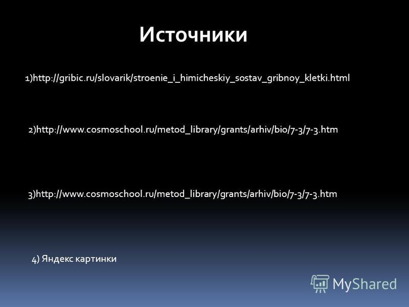 Источники 1)http://gribic.ru/slovarik/stroenie_i_himicheskiy_sostav_gribnoy_kletki.html 2)http://www.cosmoschool.ru/metod_library/grants/arhiv/bio/7-3/7-3. htm 4) Яндекс картинки 3)http://www.cosmoschool.ru/metod_library/grants/arhiv/bio/7-3/7-3.htm