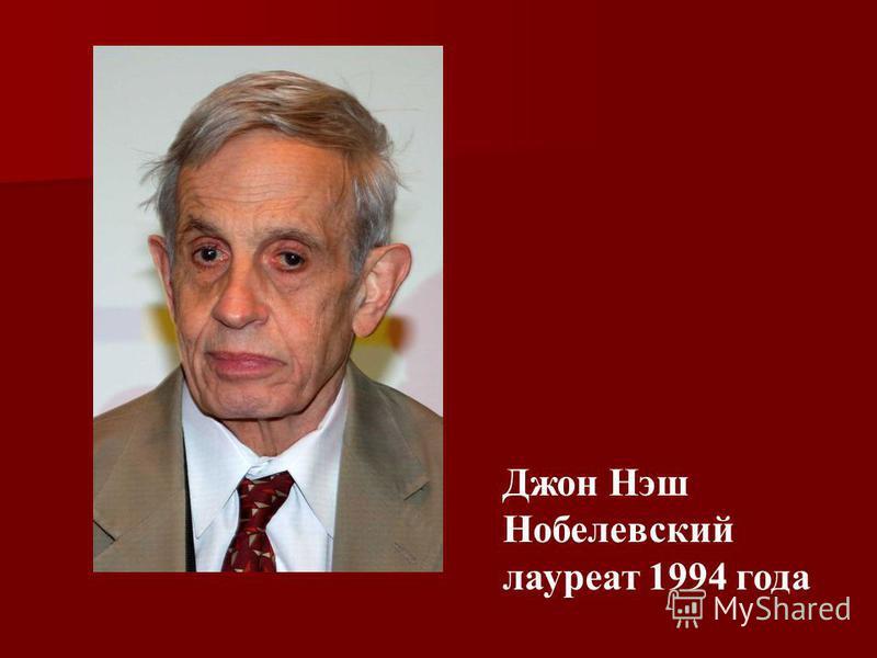 Джон Нэш Нобелевский лауреат 1994 года