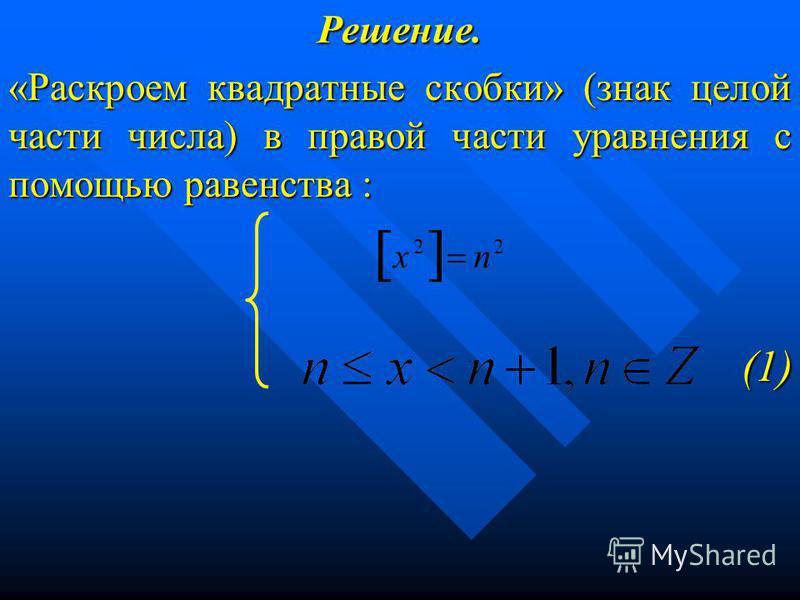 Решение. «Раскроем квадратные скобки» (знак целой части числа) в правой части уравнения с помощью равенства : (1) (1) 22 nx