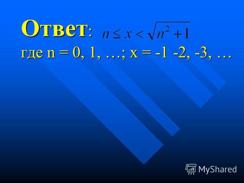 Ответ : где n = 0, 1, …; x = -1 -2, -3, …