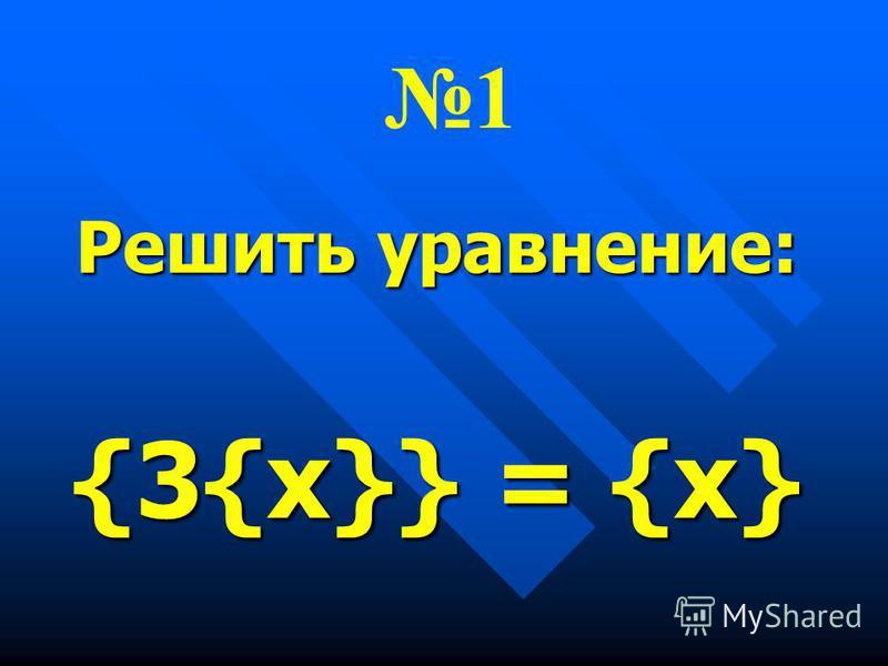 Решить уравнение: {3{х}} = {х} 1