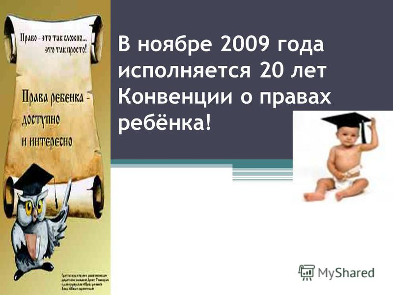 В ноябре 2009 года исполняется 20 лет Конвенции о правах ребёнка!
