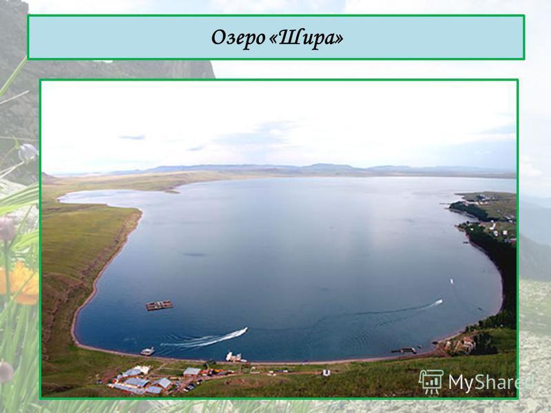 Озеро «Шира»