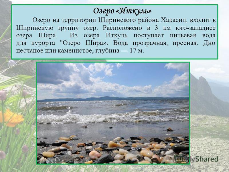 Озеро «Иткуль» Озеро на территории Ширинского района Хакасии, входит в Ширинскую группу озёр. Расположено в 3 км юго-западнее озера Шира. Из озера Иткуль поступает питьевая вода для курорта