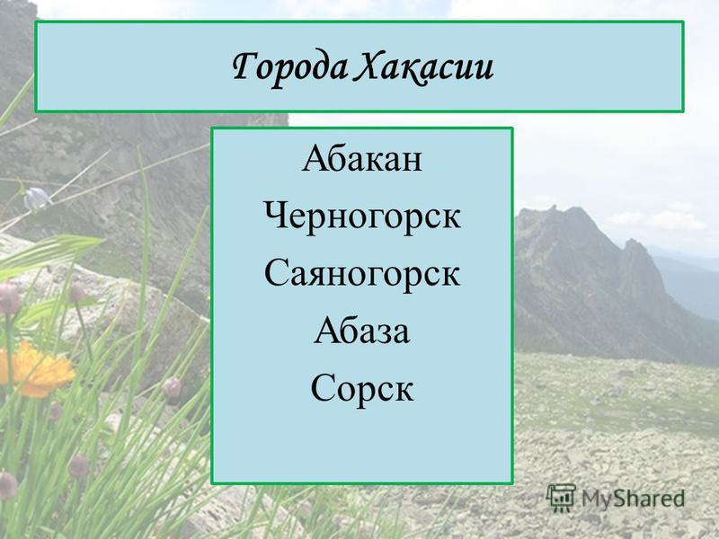 Города Хакасии Абакан Черногорск Саяногорск Абаза Сорск
