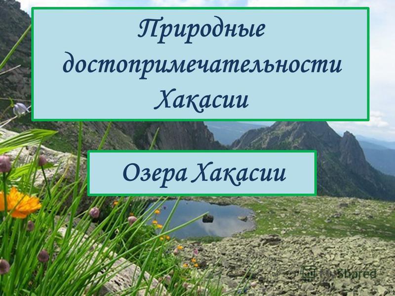 Природные достопримечательности Хакасии Озера Хакасии