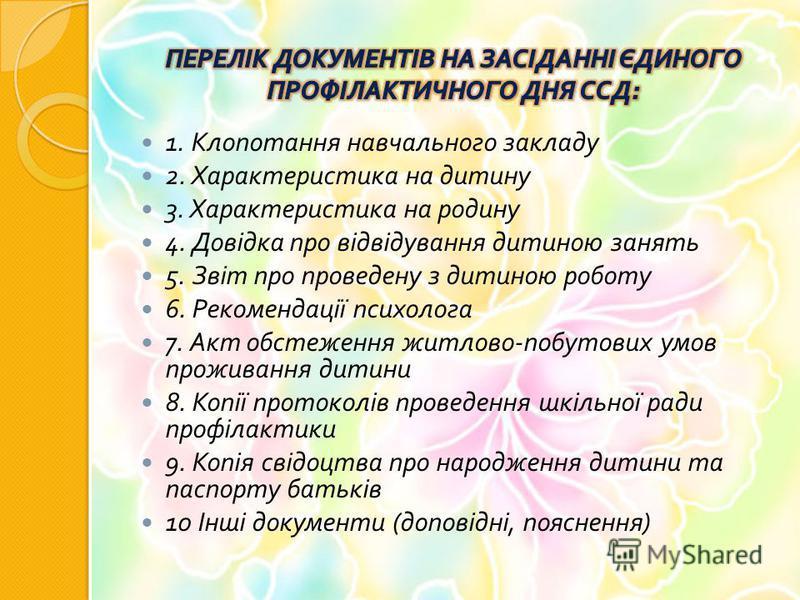 1. Клопотання навчального закладу 2. Характеристика на дитину 3. Характеристика на родину 4. Довідка про відвідування дитиною занять 5. Звіт про проведену з дитиною роботу 6. Рекомендації психолога 7. Акт обстеження житлово - побутових умов проживанн