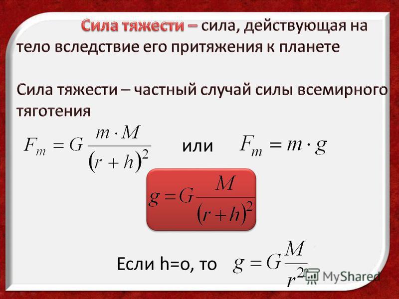 или Если h=o, то