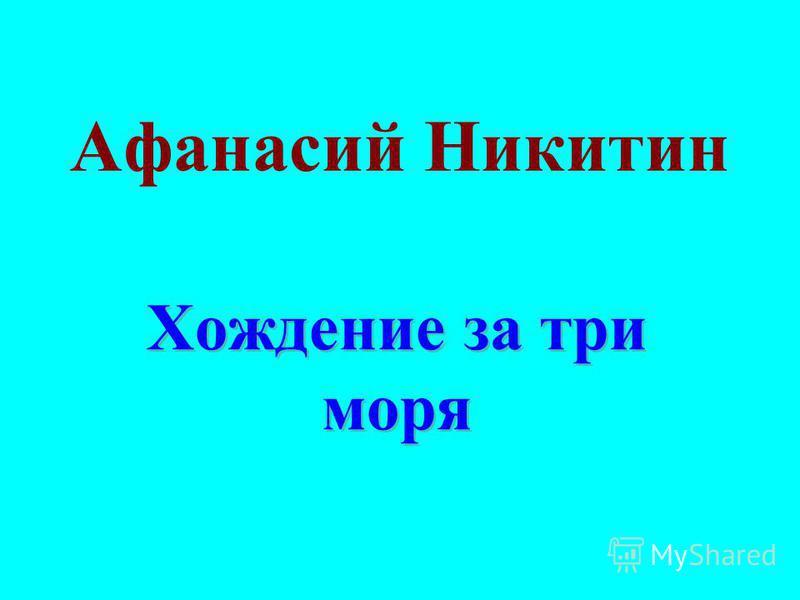Афанасий Никитин Хождение за три моря