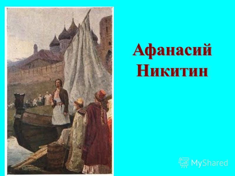 Афанасий Никитин Афанасий Никитин