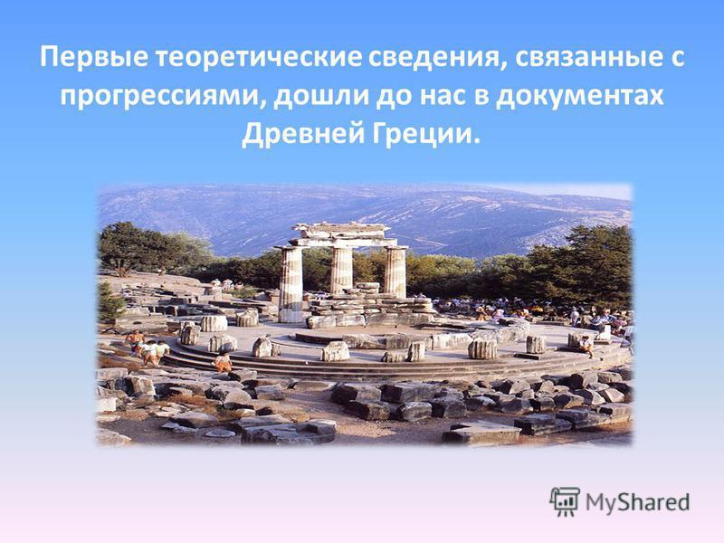 Первые теоретические сведения, связанные с прогресссиями, дошли до нас в документах Древней Греции.
