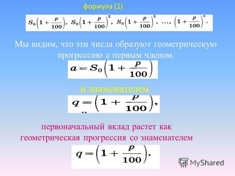 Мы видим, что эти числа образуют геометрическую прогрессссию с первым членом. и знаменателем первоначальный вклад растет как геометричешская прогресссия со знаменателем формула (1)