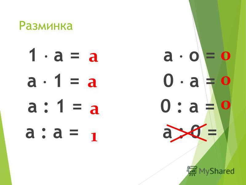 Разминка 1 а = а о = а 1 = 0 а = а : 1 = 0 : а = а : а = а : 0 = а а а 1 0 0 0