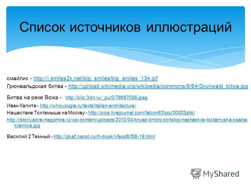 Список источников иллюстраций смайлик - http://i.smiles2k.net/big_smiles/big_smiles_134.gifhttp://i.smiles2k.net/big_smiles/big_smiles_134. gif Грюнвальдская битва - http://upload.wikimedia.org/wikipedia/commons/6/64/Grunwald_bitwa.jpghttp://upload.w