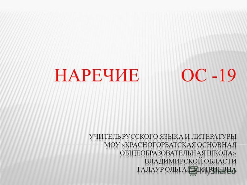 НАРЕЧИЕ ОС -19