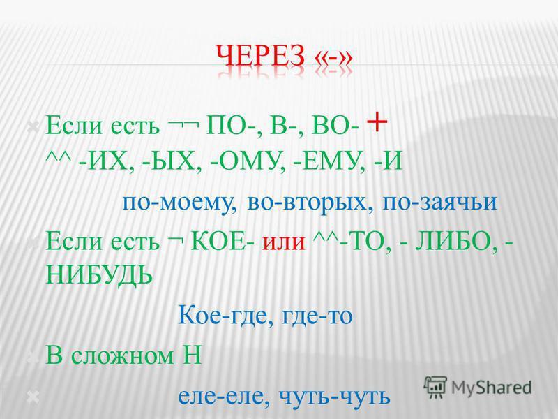 Если есть ¬¬ ПО-, В-, ВО- + ^^ -ИХ, -ЫХ, -ОМУ, -ЕМУ, -И по-моему, во-вторых, по-заячьи Если есть ¬ КОЕ- или ^^-ТО, - ЛИБО, - НИБУДЬ Кое-где, где-то В сложном Н еле-еле, чуть-чуть