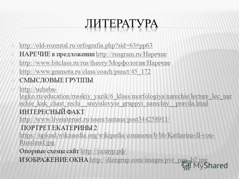 http://old-rozental.ru/orfografia.php?sid=63#pp63 НАРЕЧИЕ в предложении http://rusgram.ru/Наречиеhttp://rusgram.ru/Наречие http://www.bitclass.ru/rus/theory/Морфология/Наречие http://www.bitclass.ru/rus/theory/Морфология/Наречие http://www.gramota.ru
