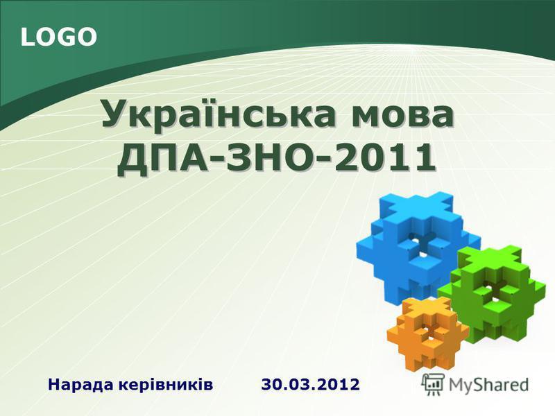 LOGO Українська мова ДПА-ЗНО-2011 Нарада керівників 30.03.2012