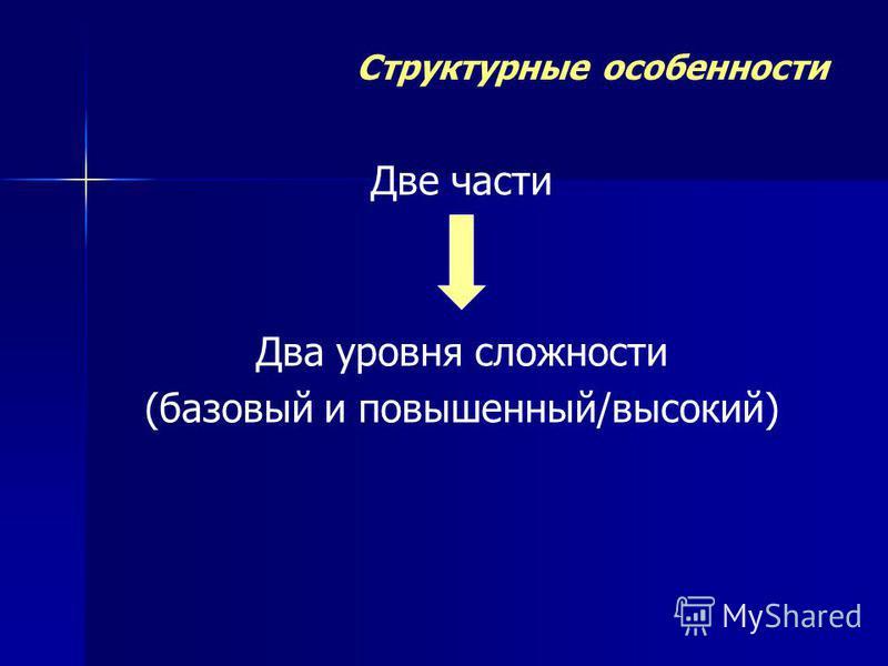 Структурные особенности Две части Два уровня сложности (базовый и повышенный/высокий)