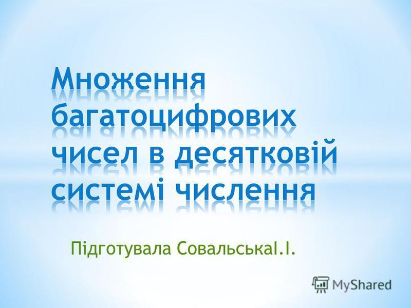 Підготувала СовальськаІ.І.