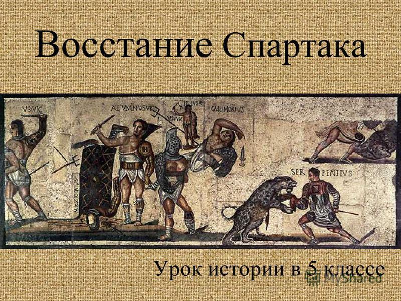 Восстание Спартака Урок истории в 5 классе