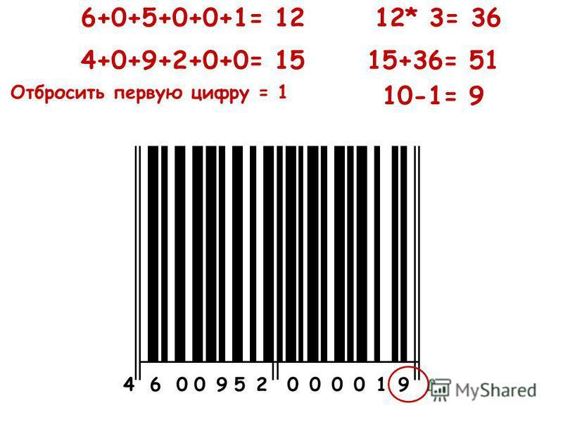 4600952000019 6+0+5+0+0+1= 1212* 3= 36 4+0+9+2+0+0= 1515+36= 51 Отбросить первую цифру = 1 10-1= 9