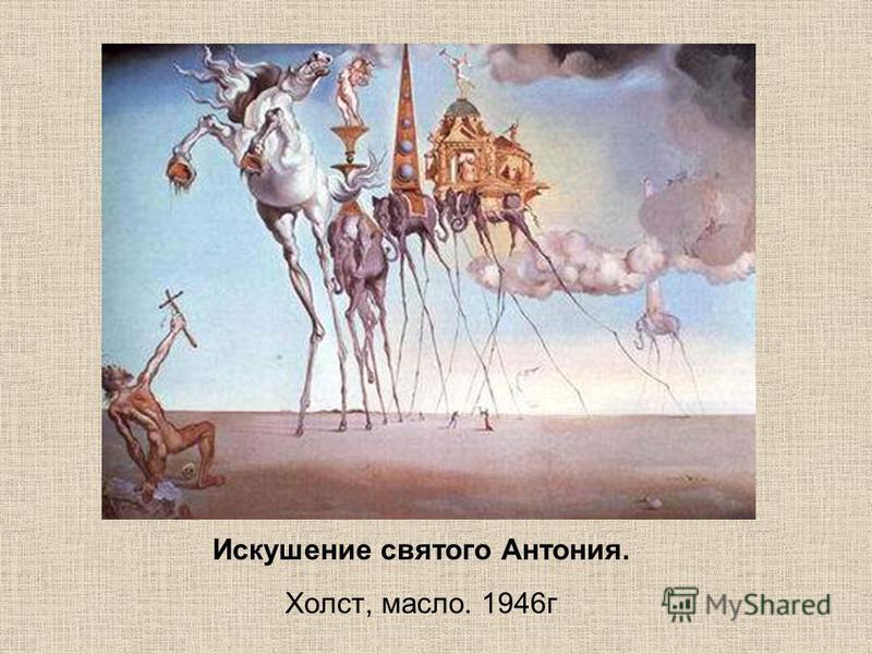 Искушение святого Антония. Холст, масло. 1946 г