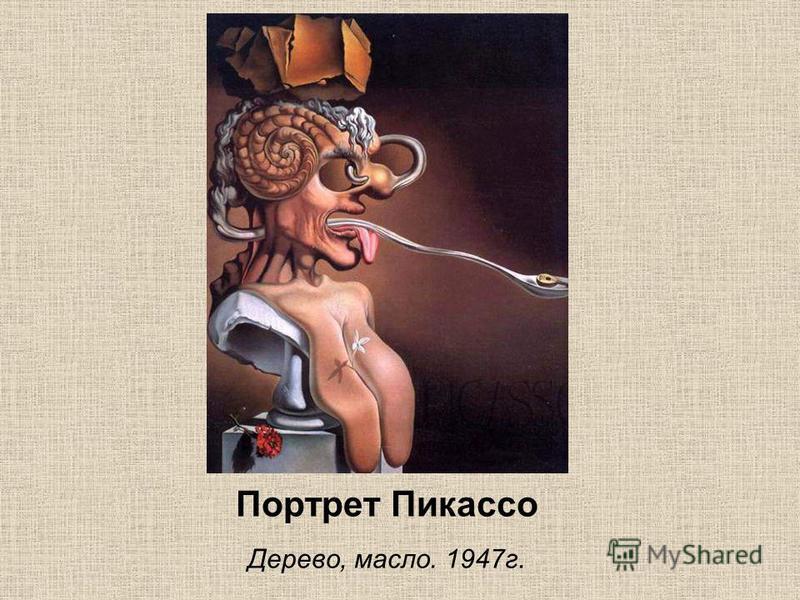 Портрет Пикассо Дерево, масло. 1947 г.