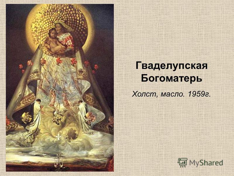 Гваделупская Богоматерь Холст, масло. 1959 г.