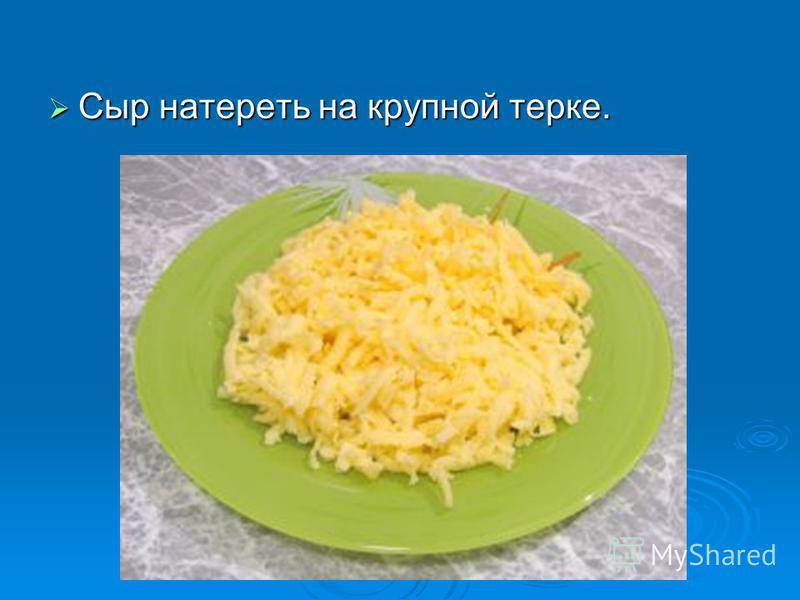 Сыр натереть на крупной терке. Сыр натереть на крупной терке.