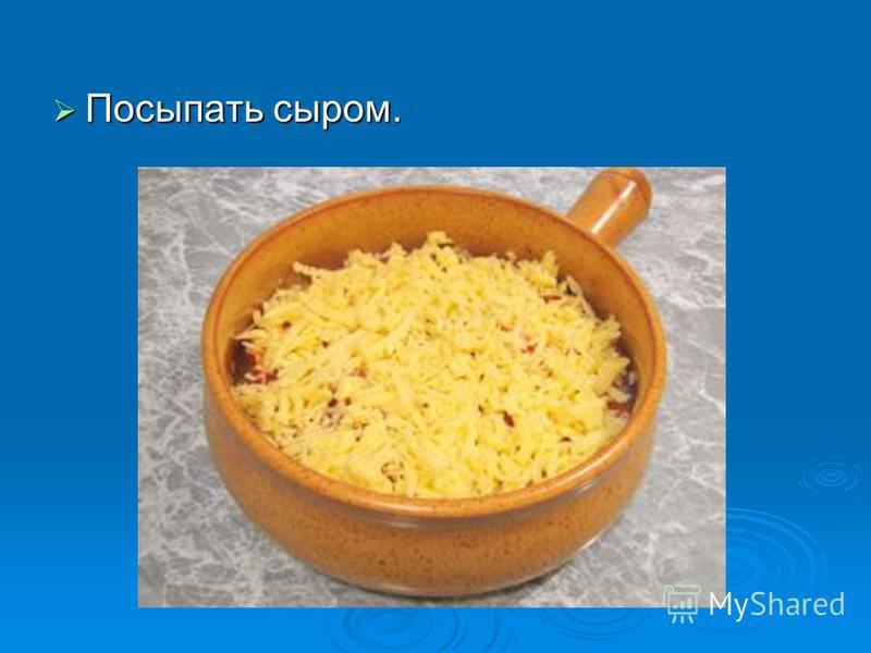 Посыпать сыром. Посыпать сыром.