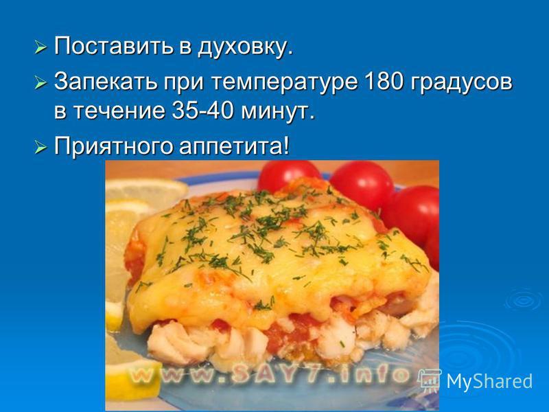 Поставить в духовку. Поставить в духовку. Запекать при температуре 180 градусов в течение 35-40 минут. Запекать при температуре 180 градусов в течение 35-40 минут. Приятного аппетита! Приятного аппетита!