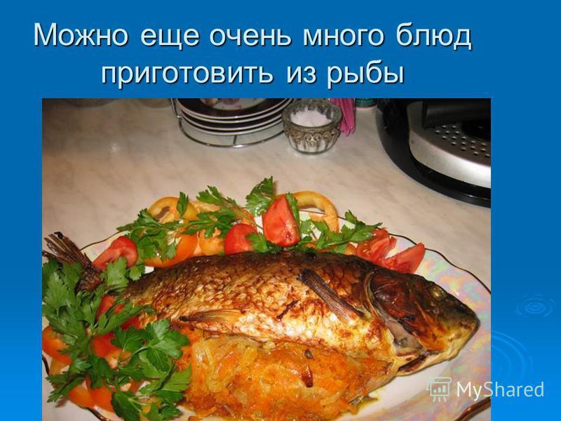 Можно еще очень много блюд приготовить из рыбы
