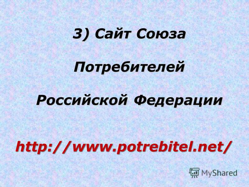 3) Cайт Союза Потребителей Российской Федерации http://www.potrebitel.net/